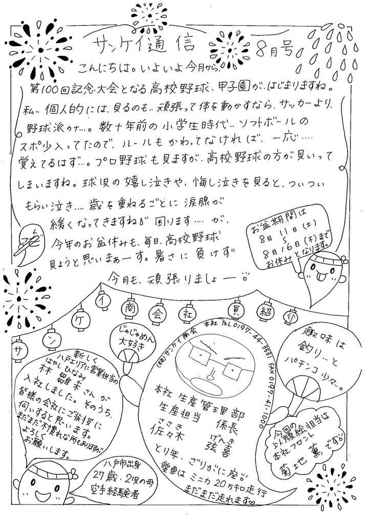 サンケイ通信 2018年8月号