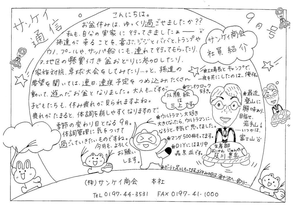 サンケイ通信 2018年9月号