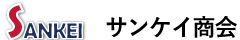 サンケイ商会